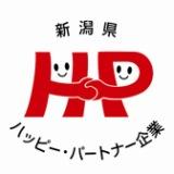 新潟県ハッピーパートナー企業