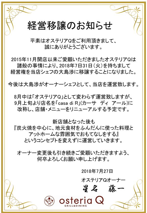 オステリアQ経営移譲のお知らせ