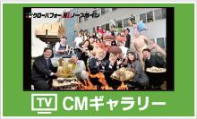 TV-CMギャラリー